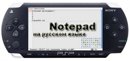 Notepad PSP