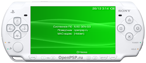 Системное ПО: 5.50 GEN-D3