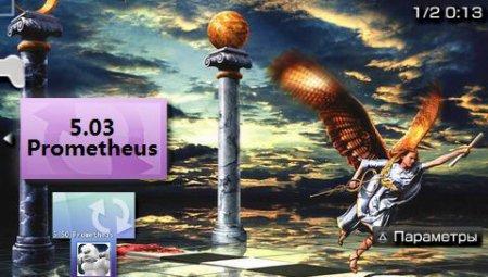 5.03 Prometheus-2 - виртуальная прошивка для непрошиваемых PSP
