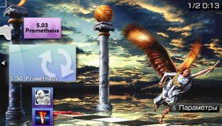 Системное ПО: 5.50 Prometheus-2